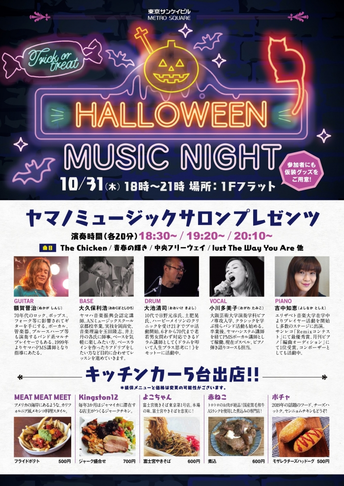 HALLOWEEN MUSIC NIGHT 2019
